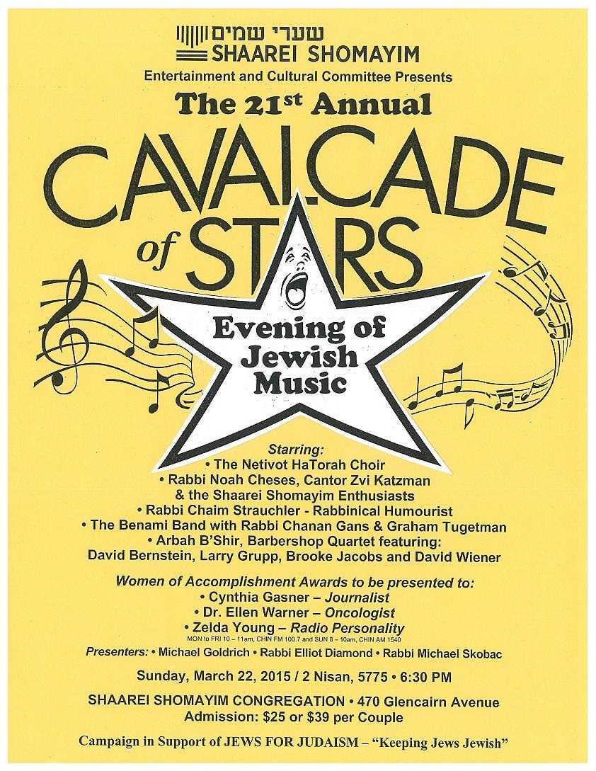 The 21st Annual Cavalcade Of Stars Evening Of Jewish Music
