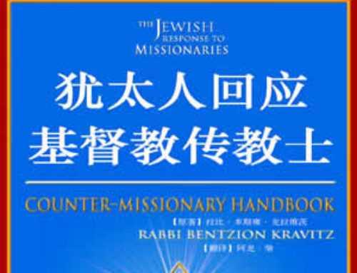 犹太响应传教士 – 中国: Pdf