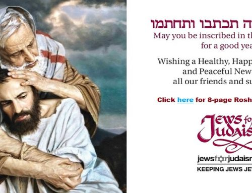 Shana Tova 5778 New Year's Greeting