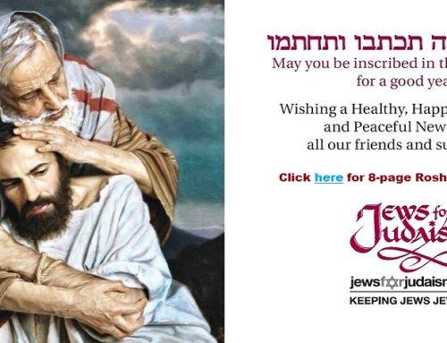 Shana Tova 5778 New Year's Greeting